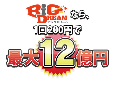 BiG DREAMとは